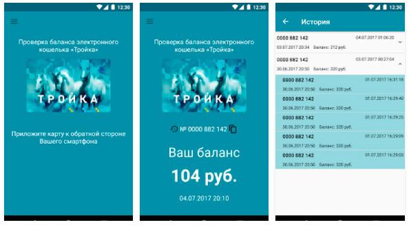 Мобильное приложение Тройка