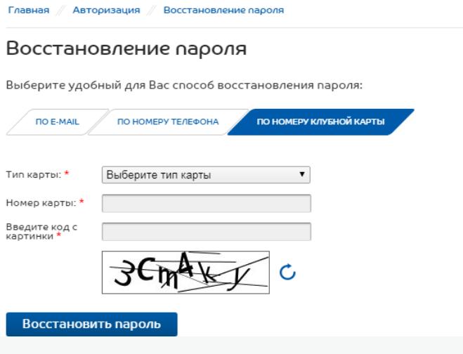 Восстановление пароля спортмастер