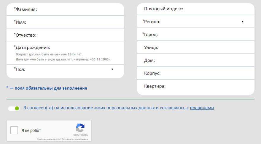 фикспрайс регистрация карты