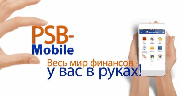 Мобильное приложение промсязьбанк