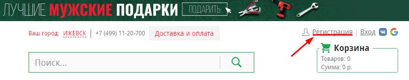 Регистрация ЛК Порядок