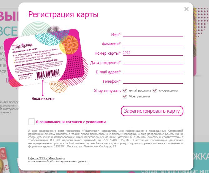 электронная анкета регистрации