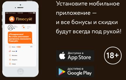 Мобильное приложение dixy plus