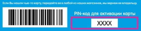 pin код карты votonia