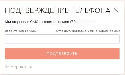 подтверждение регистрации ЛК
