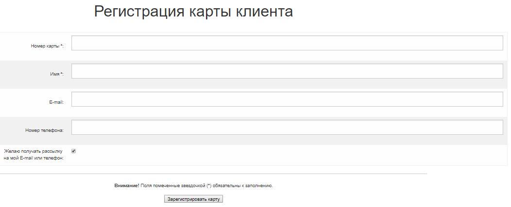 регистрация карты клиента