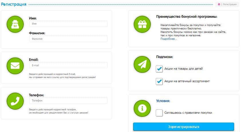 регистрация учетной записи ВотОнЯ