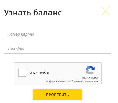 узнать баланс славянка