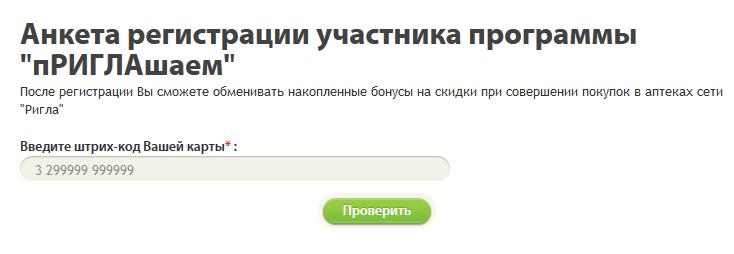 Анкета участника программы пРИГЛАшаем