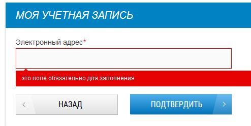Электронная почта для регистрации на сайте decathlon