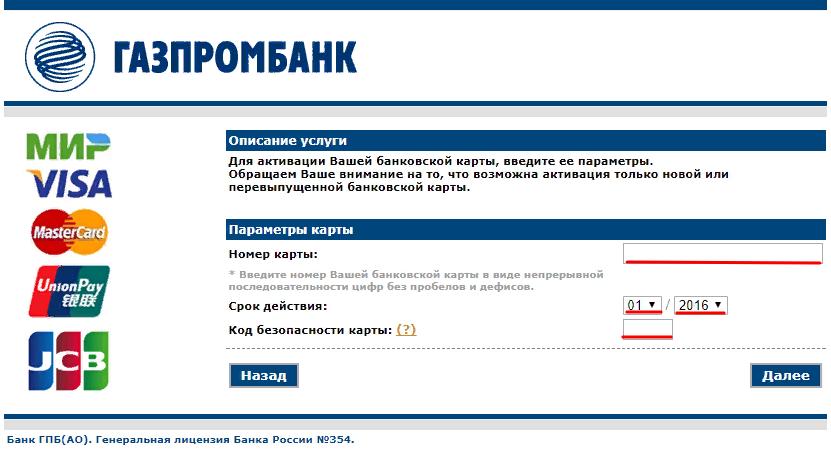 Газпромбанк активация зарплатной карты