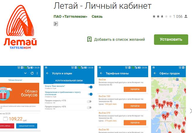 Мобильное приложение Летай
