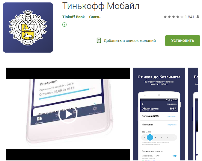 Приложения в Google Play – Тинькофф Мобайл