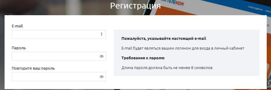Регистрация ЛК Летай ру