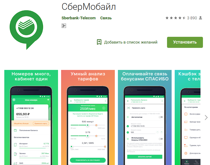 Сбермобайл Мобильное приложение