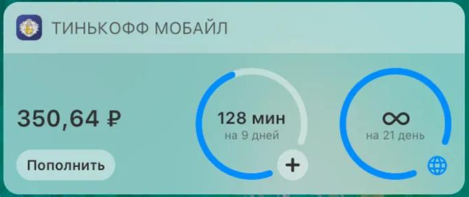 Виджет Тинькофф Мобайл iPhone