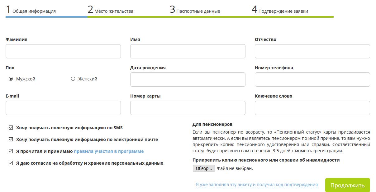 Анкета регистрации участника карты копилка