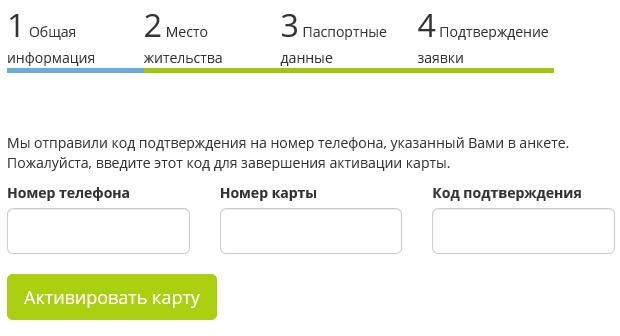 Копилка Самбери Активация