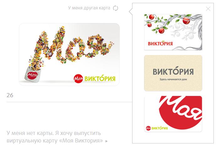 victoria-group ru