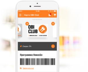 Мобильное приложение ОБИ
