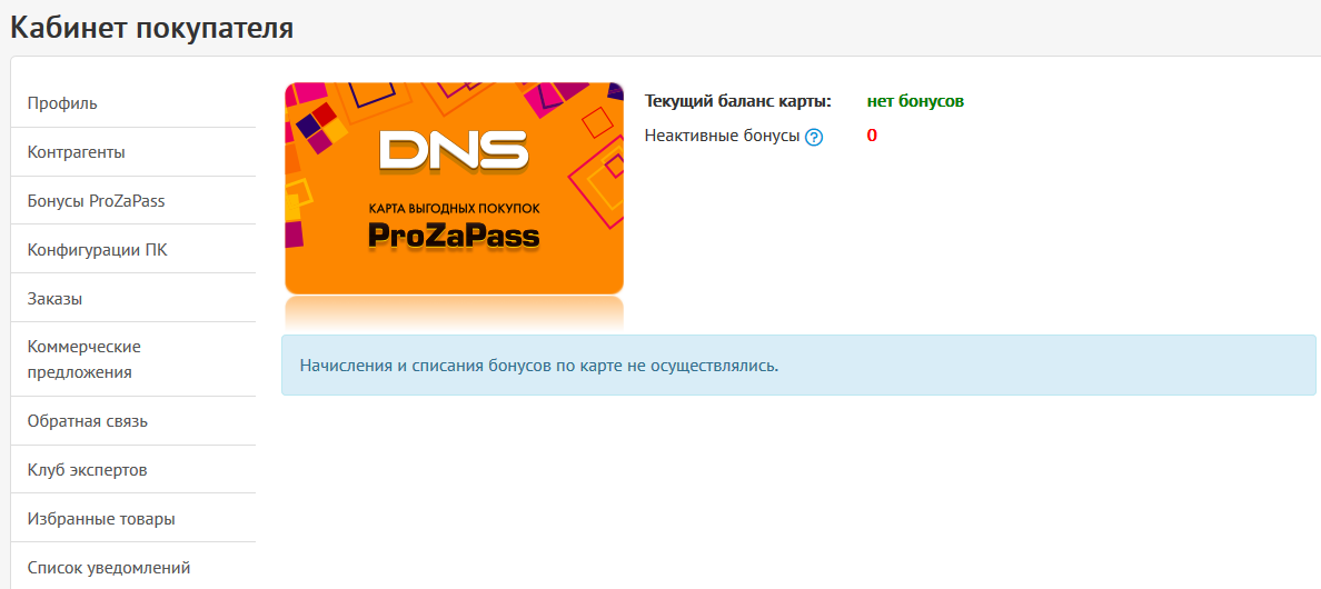 Бонусы ProZaPass - DNS