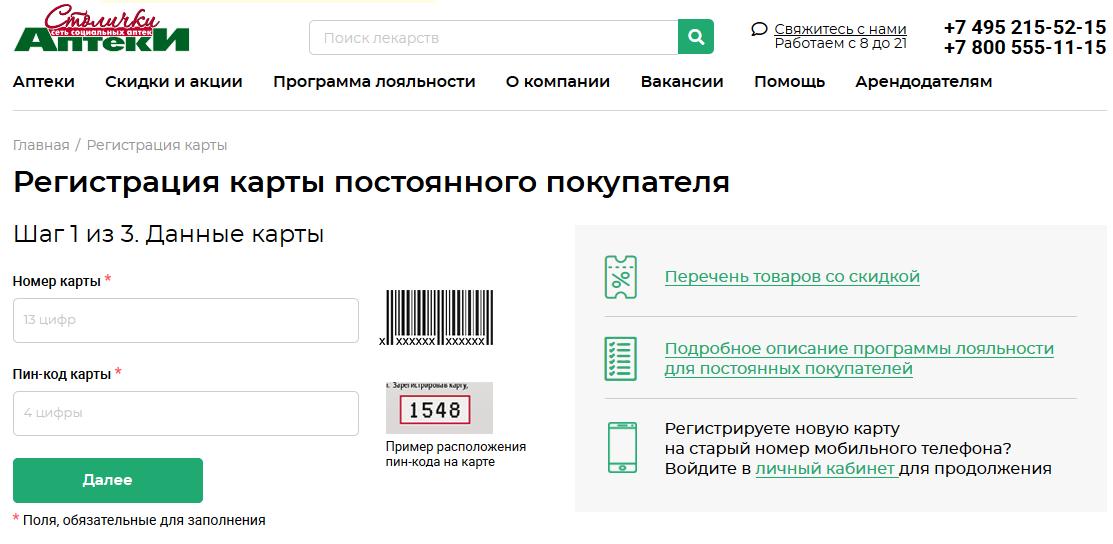 Регистрация карты постоянного покупателя СТОЛИЧКИ