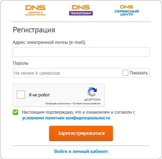 регистрация на сайте ДНС