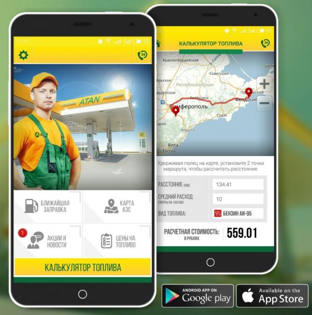 Мобильное приложение ATAN