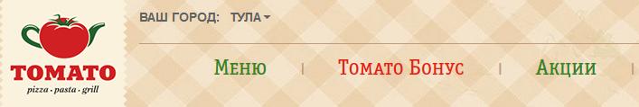 О программе «Томато Бонус»