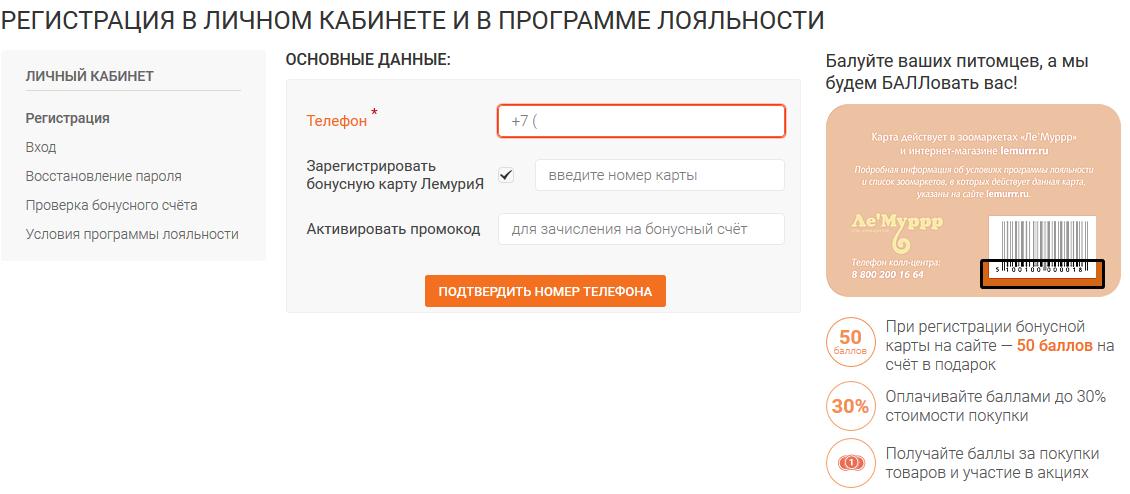 Регистрация бонусной карты lemurrr