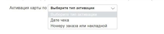 Активация карты Максидом - maxidom ru активировать карту