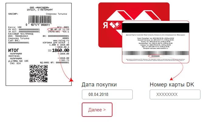 Карта скидок Максидом - зарегистрировать, активировать и проверить баланс на сайте maxidom ru