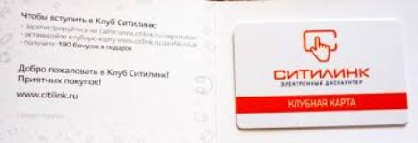 Регистрация и активация клубной карты Ситилинк на «www citilink ru registration» в личном кабинете
