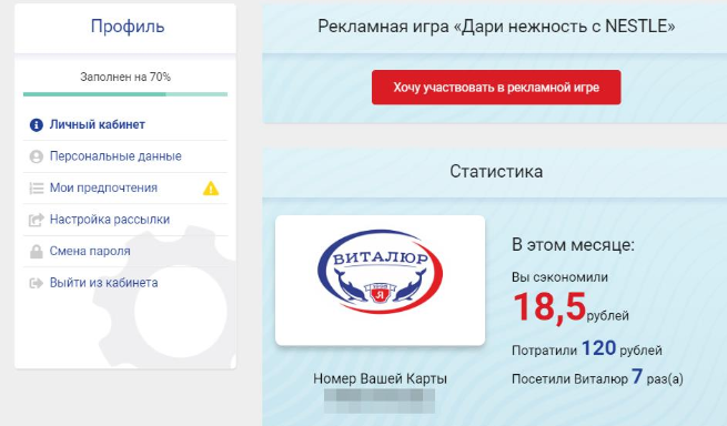 Статистика Виталюр, vitalur.by