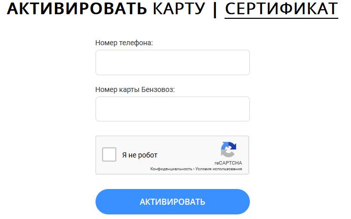активация ТК Бензовоз