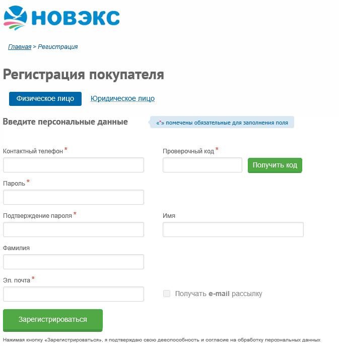 регистрация НОвекс