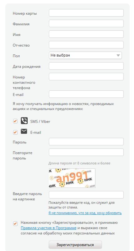 Регистрация ННК «Всегда по пути»