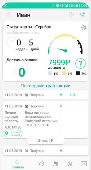 Татнефть – Клуб Чемпионов - Apps on Google Play