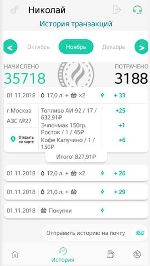 Татнефть – баланс бонусной карты