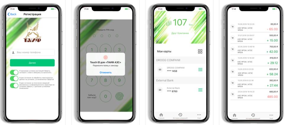 Мобильное приложение ТАИФ НК татнефтепродукт