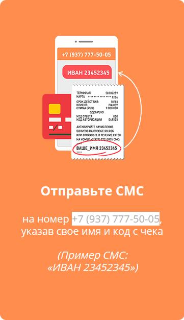 Регистрация Таиф НК через СМС