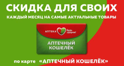 Интернет-аптека Будь Здоров купить лекарства по низким ценам в Москве