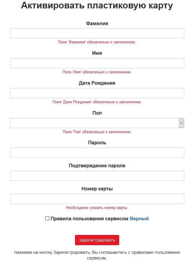 анкета участника программы