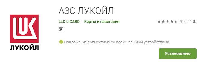 АЗС Лукойл приложение для телефона