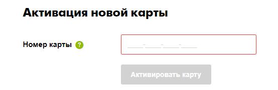 Активация новой карты Пятерочка