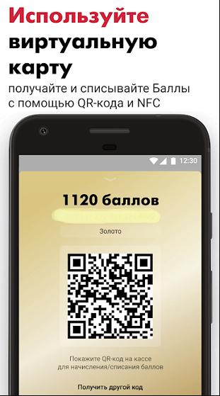 QR код карты АЗС Лукойл