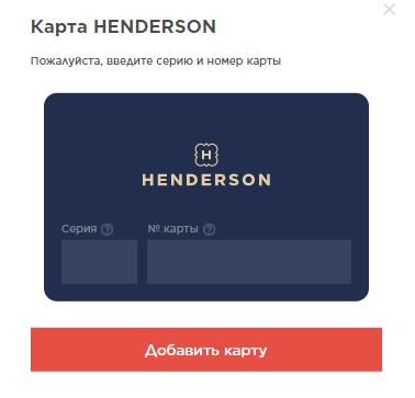 Добавление карты клуба Хендерсон
