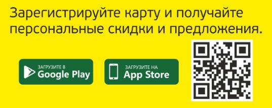 Мобильное приложение Покупочки