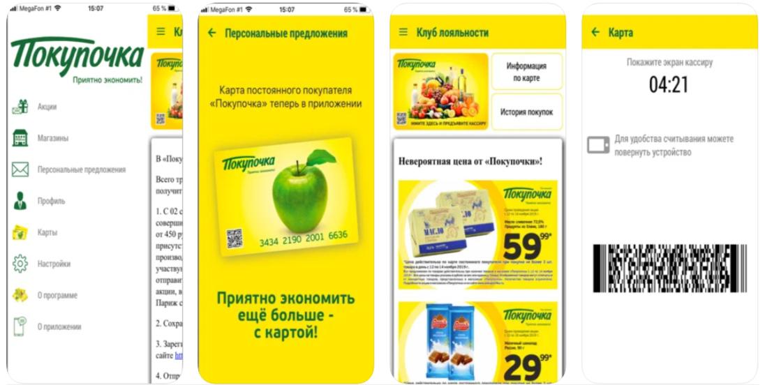Мобильное приложение pokupochka