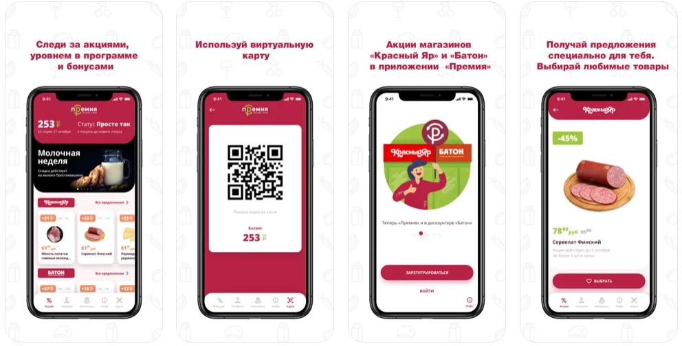 мобильное приложение премия
